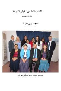Arabicthumbnail copy
